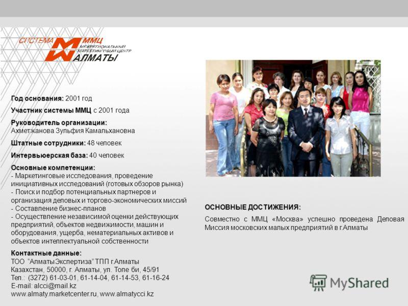 Год основания: Год основания: 2001 год Участник системы ММЦ Участник системы ММЦ с 2001 года Руководитель организации: Ахметжанова Зульфия Камальхановна Штатные сотрудники: Штатные сотрудники: 48 человек Интервьюерская база: Интервьюерская база: 40 ч