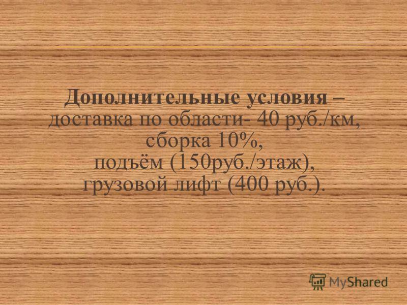 Условия поставки товара – доставка по Москве бесплатно; возможен самовывоз.