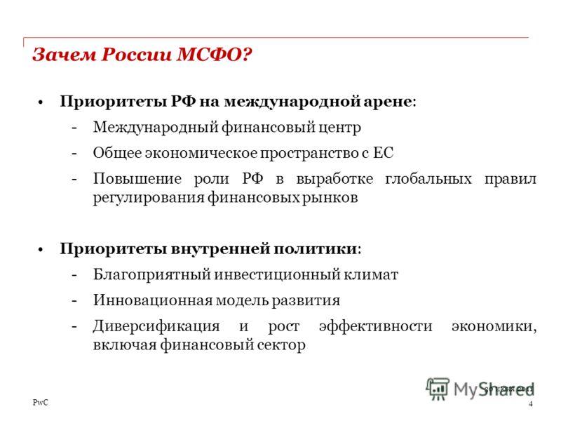 PwC Зачем России МСФО? Приоритеты РФ на международной арене: -Международный финансовый центр -Общее экономическое пространство с ЕС -Повышение роли РФ в выработке глобальных правил регулирования финансовых рынков Приоритеты внутренней политики: -Благ