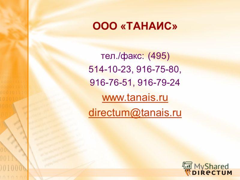 ООО «ТАНАИС» тел./факс: (495) 514-10-23, 916-75-80, 916-76-51, 916-79-24 www.tanais.ru directum@tanais.ru