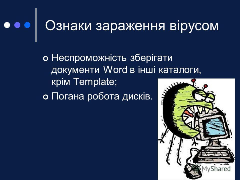 Ознаки зараження вірусом Неспроможність зберігати документи Word в інші каталоги, крім Template; Погана робота дисків.