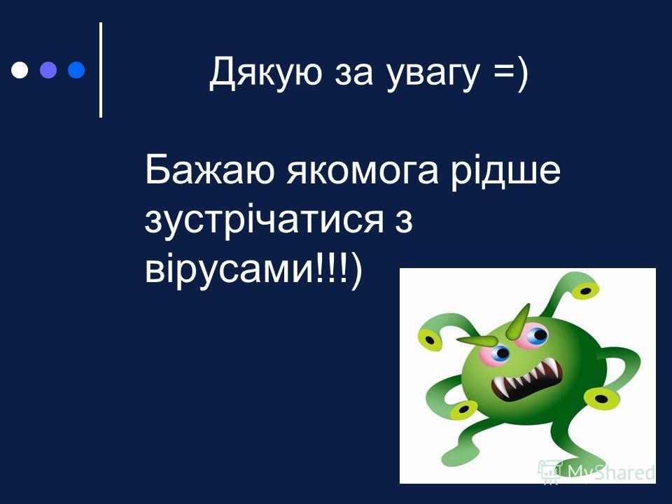 Дякую за увагу =) Бажаю якомога рідше зустрічатися з вірусами!!!)