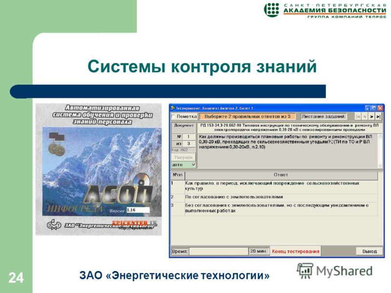 24 Системы контроля знаний ЗАО «Энергетические технологии»