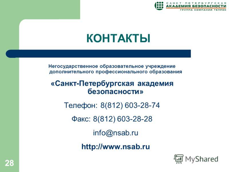 28 КОНТАКТЫ Негосударственное образовательное учреждение дополнительного профессионального образования «Санкт-Петербургская академия безопасности» Телефон: 8(812) 603-28-74 Факс: 8(812) 603-28-28 info@nsab.ru http://www.nsab.ru