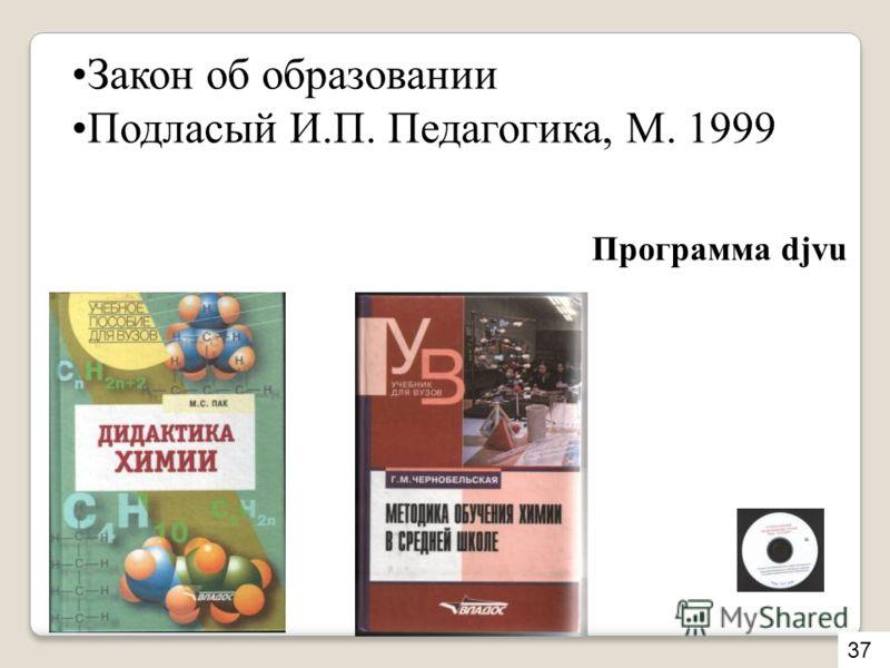 Закон об образовании Подласый И.П. Педагогика, М. 1999 Программа djvu 37