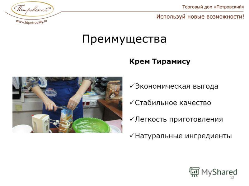 Преимущества Крем Тирамису Экономическая выгода Стабильное качество Легкость приготовления Натуральные ингредиенты 12