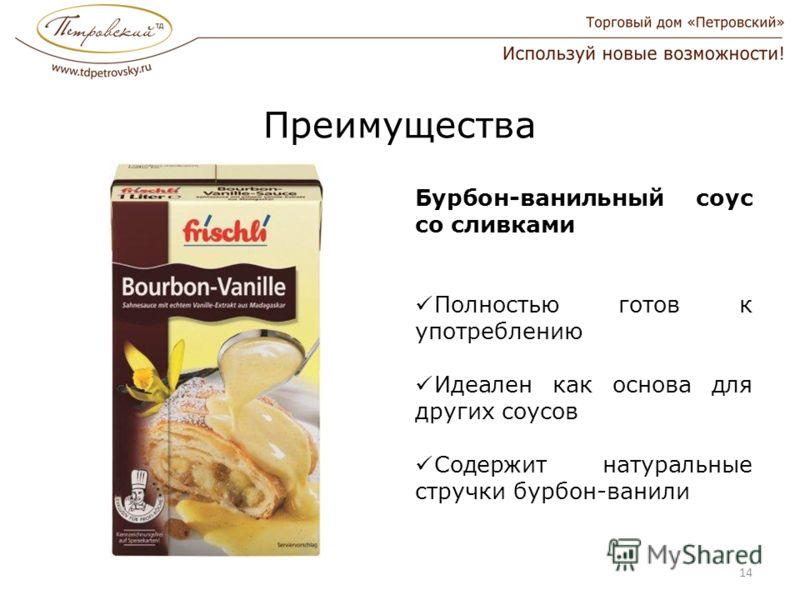 Преимущества Бурбон-ванильный соус со сливками Полностью готов к употреблению Идеален как основа для других соусов Содержит натуральные стручки бурбон-ванили 14