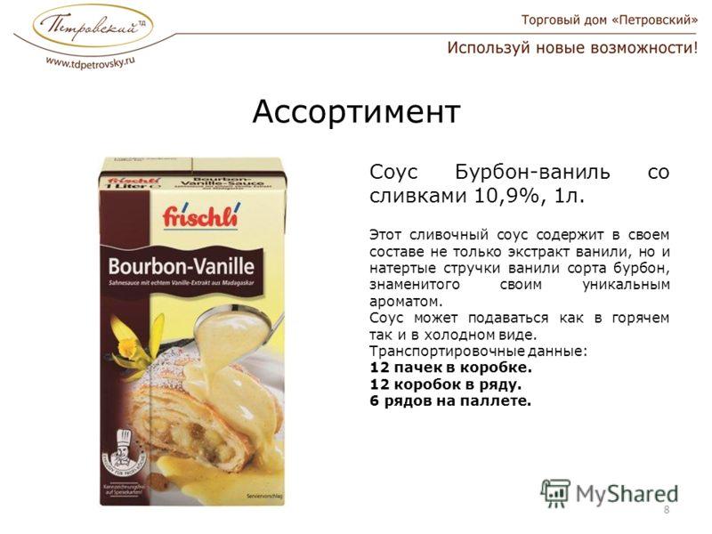 Ассортимент Соус Бурбон-ваниль со сливками 10,9%, 1л. Этот сливочный соус содержит в своем составе не только экстракт ванили, но и натертые стручки ванили сорта бурбон, знаменитого своим уникальным ароматом. Соус может подаваться как в горячем так и