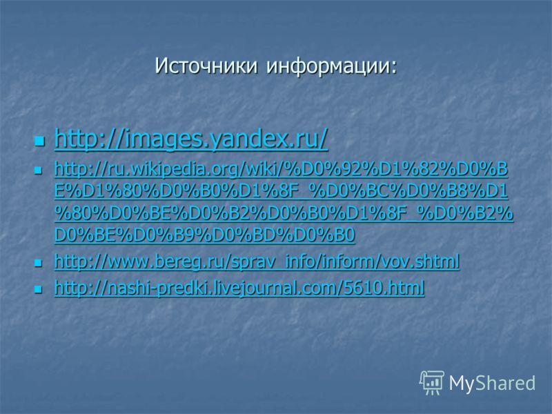 Источники информации: http://images.yandex.ru/ http://images.yandex.ru/ http://images.yandex.ru/ http://ru.wikipedia.org/wiki/%D0%92%D1%82%D0%B E%D1%80%D0%B0%D1%8F_%D0%BC%D0%B8%D1 %80%D0%BE%D0%B2%D0%B0%D1%8F_%D0%B2% D0%BE%D0%B9%D0%BD%D0%B0 http://ru.