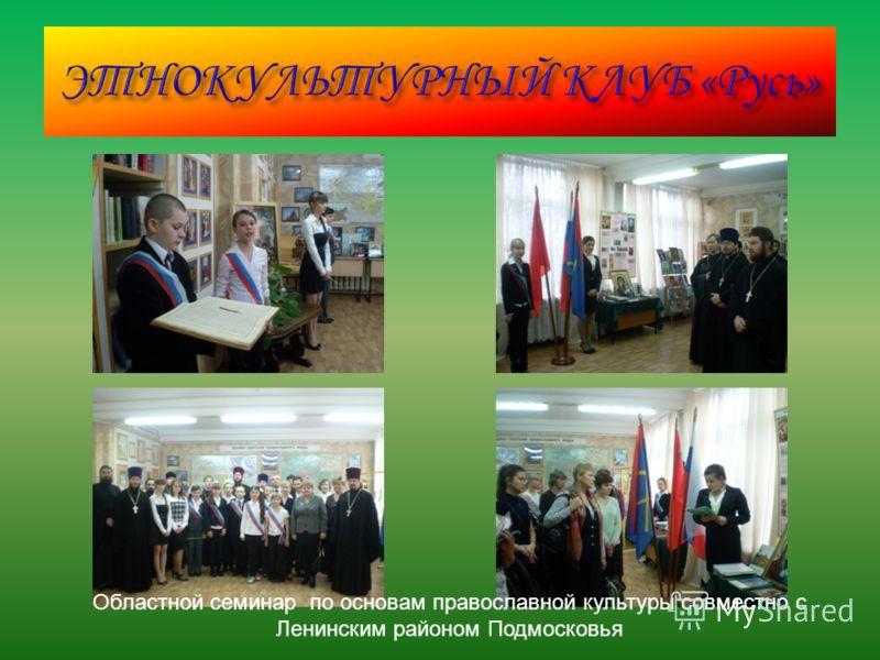 Областной семинар по основам православной культуры совместно с Ленинским районом Подмосковья
