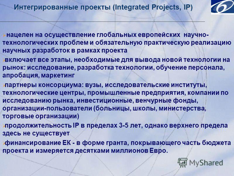 © 2001, Progress Software Corporation Exchange 2001, Washington, DC, USA 14 © 2001, Progress Software Corporation Exchange 2001, Washington, DC, USA 14 Интегрированные проекты (Integrated Projects, IP) нацелен на осуществление глобальных европейских