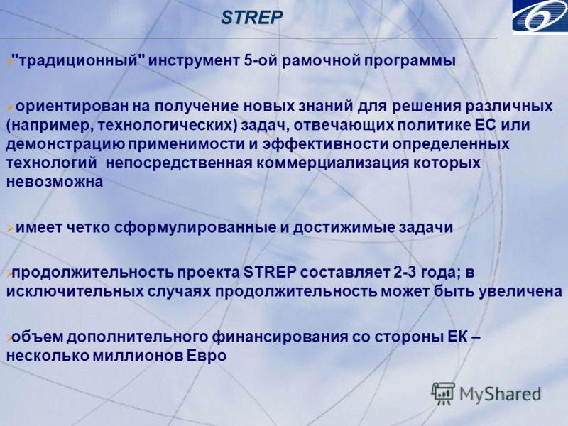 © 2001, Progress Software Corporation Exchange 2001, Washington, DC, USA 16 © 2001, Progress Software Corporation Exchange 2001, Washington, DC, USA 16 STREP