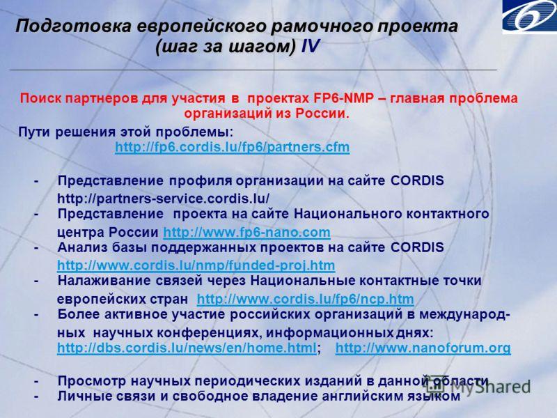 © 2001, Progress Software Corporation Exchange 2001, Washington, DC, USA 18 © 2001, Progress Software Corporation Exchange 2001, Washington, DC, USA 18 Подготовка европейского рамочного проекта (шаг за шагом) IV Поиск партнеров для участия в проектах