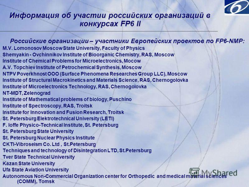 © 2001, Progress Software Corporation Exchange 2001, Washington, DC, USA 27 © 2001, Progress Software Corporation Exchange 2001, Washington, DC, USA 27 Информация об участии российских организаций в конкурсах FP6 II Российские организации – участники