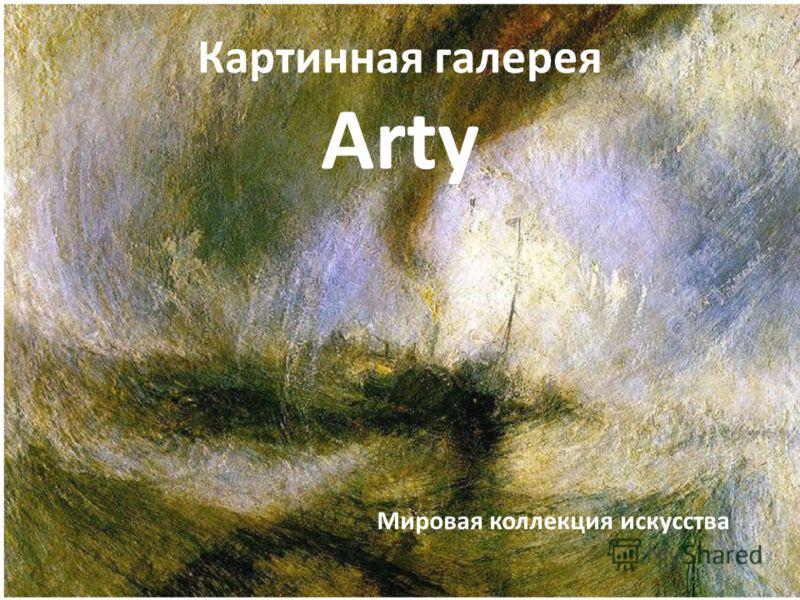 Картинная галерея Arty Мировая коллекция искусства