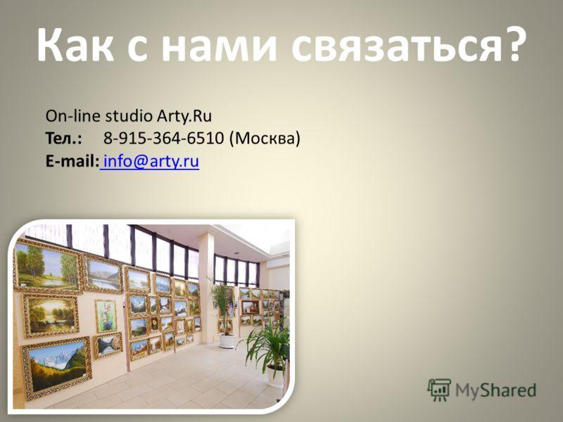 Как с нами связаться? On-line studio Arty.Ru Тел.: 8-915-364-6510 (Москва) E-mail: info@arty.ru info@arty.ru