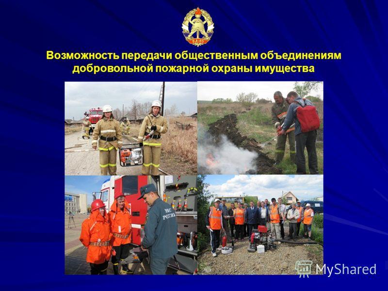 Возможность передачи общественным объединениям добровольной пожарной охраны имущества
