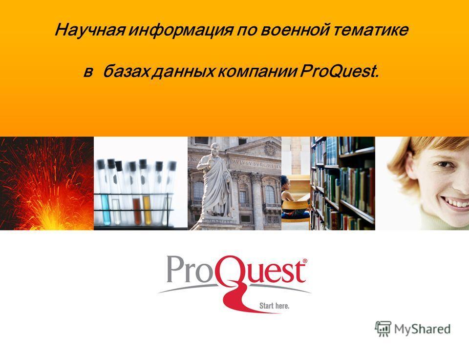 Научная информация по военной тематике в базах данных компании ProQuest.