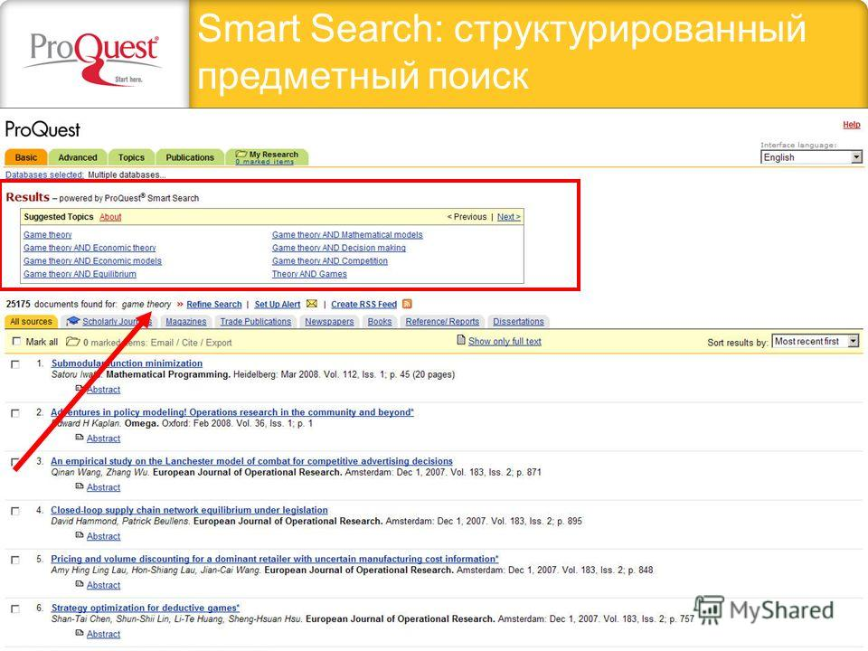 RSS Feeds/Alerts Users will be able to create RSS feeds for: –Any search string –Any publication Wont require creating an account to set up Release date: April 26, 2008 Smart Search: структурированный предметный поиск