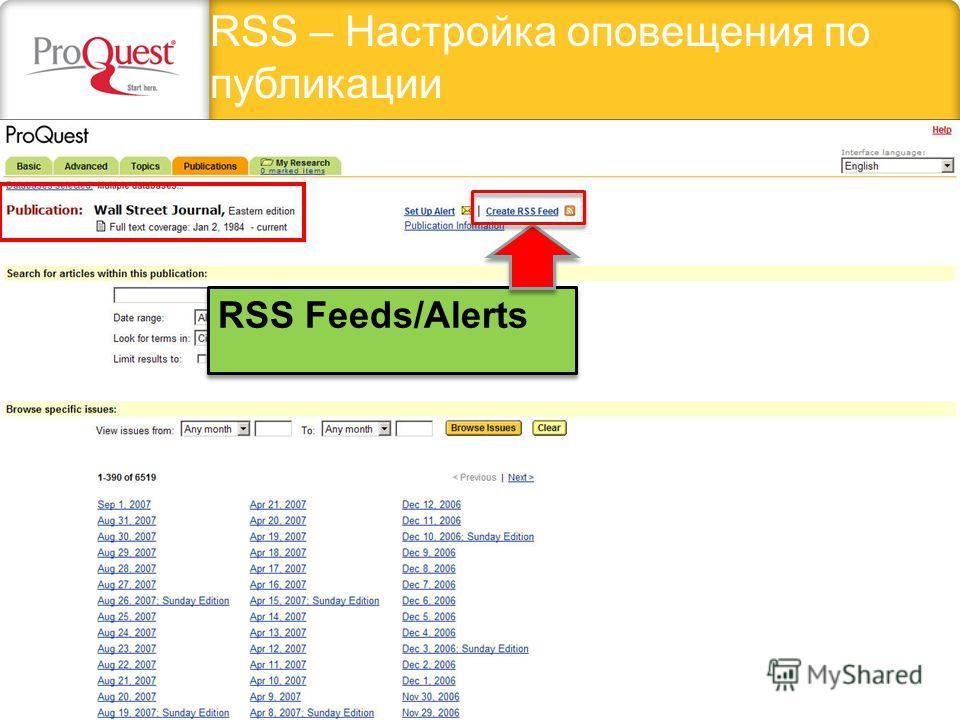 RSS – Настройка оповещения по публикации RSS Feeds/Alerts