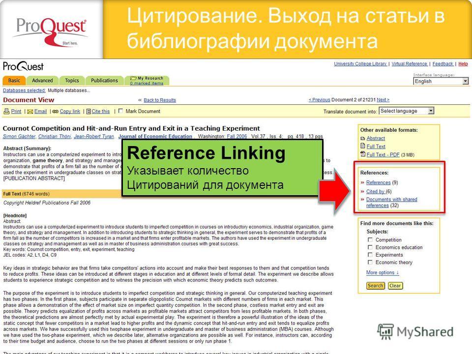 Цитирование. Выход на статьи в библиографии документа Reference Linking Указывает количество Цитирований для документа Reference Linking Указывает количество Цитирований для документа