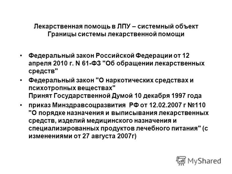 Лекарственная помощь в ЛПУ – системный объект Границы системы лекарственной помощи Федеральный закон Российской Федерации от 12 апреля 2010 г. N 61-ФЗ