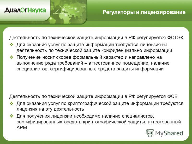 Регуляторы и лицензирование Деятельность по технической защите информации в РФ регулируется ФСТЭК Для оказания услуг по защите информации требуются лицензия на деятельность по технической защите конфиденциально информации Получение носит скорее форма
