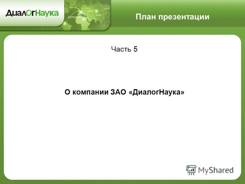 План презентации Часть 5 О компании ЗАО «ДиалогНаука»