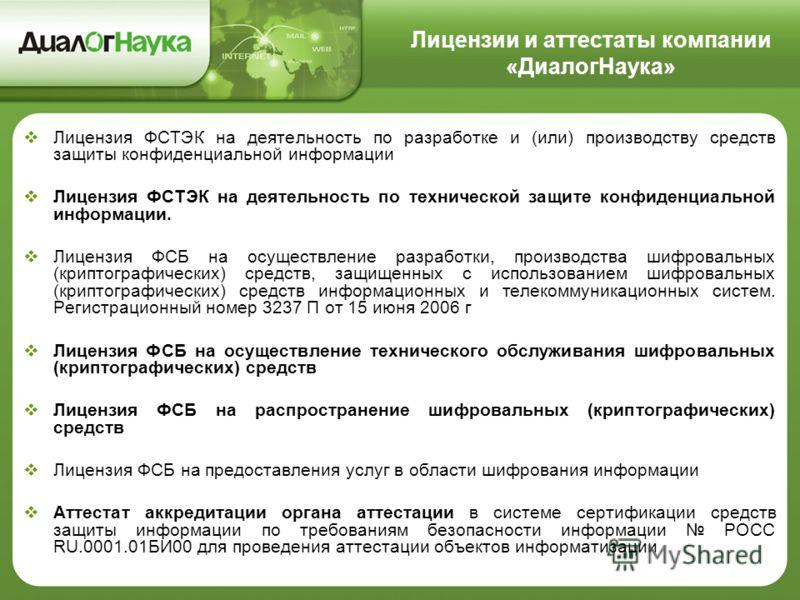 Лицензии и аттестаты компании «ДиалогНаука» Лицензия ФСТЭК на деятельность по разработке и (или) производству средств защиты конфиденциальной информации Лицензия ФСТЭК на деятельность по технической защите конфиденциальной информации. Лицензия ФСБ на