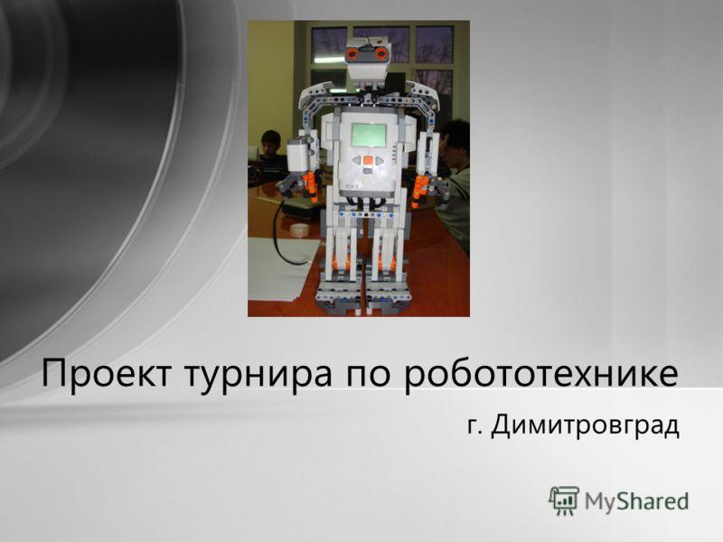 г. Димитровград Проект турнира по робототехнике
