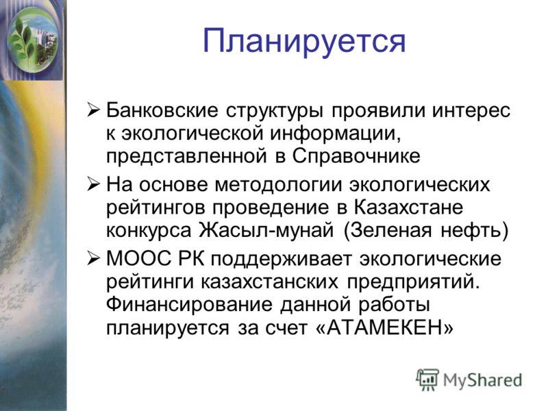 Банковские структуры проявили интерес к экологической информации, представленной в Справочнике На основе методологии экологических рейтингов проведение в Казахстане конкурса Жасыл-мунай (Зеленая нефть) МООС РК поддерживает экологические рейтинги каза