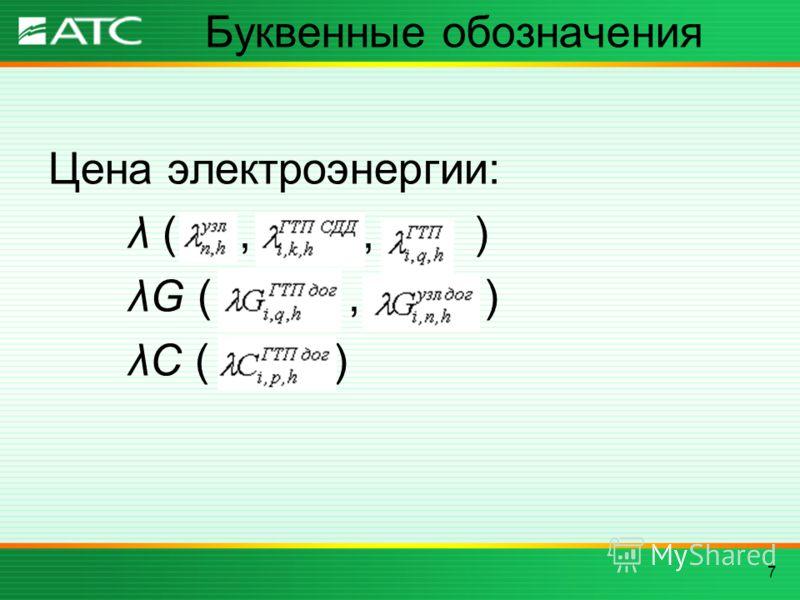 7 Буквенные обозначения Цена электроэнергии: λ (,, ) λG (, ) λC ( )