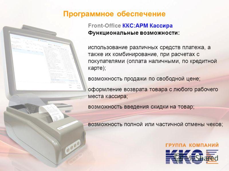 Программное обеспечение Front-Office ККС:АРМ Кассира Функциональные возможности: использование различных средств платежа, а также их комбинирование, при расчетах с покупателями (оплата наличными, по кредитной карте); возможность продажи по свободной