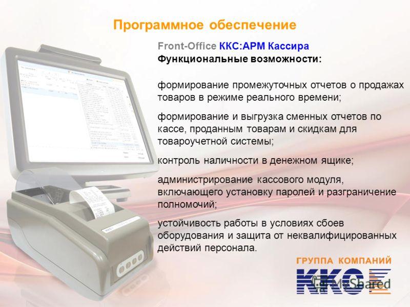 Программное обеспечение Front-Office ККС:АРМ Кассира Функциональные возможности: формирование промежуточных отчетов о продажах товаров в режиме реального времени; формирование и выгрузка сменных отчетов по кассе, проданным товарам и скидкам для товар