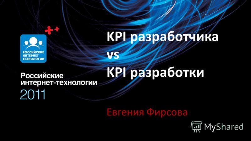 KPI разработчика vs KPI разработки Евгения Фирсова