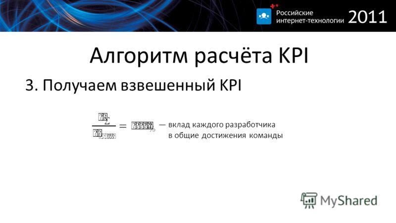 Алгоритм расчёта KPI 3. Получаем взвешенный KPI вклад каждого разработчика в общие достижения команды