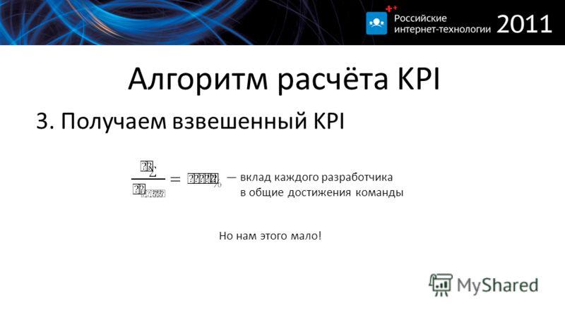 Алгоритм расчёта KPI 3. Получаем взвешенный KPI вклад каждого разработчика в общие достижения команды Но нам этого мало!