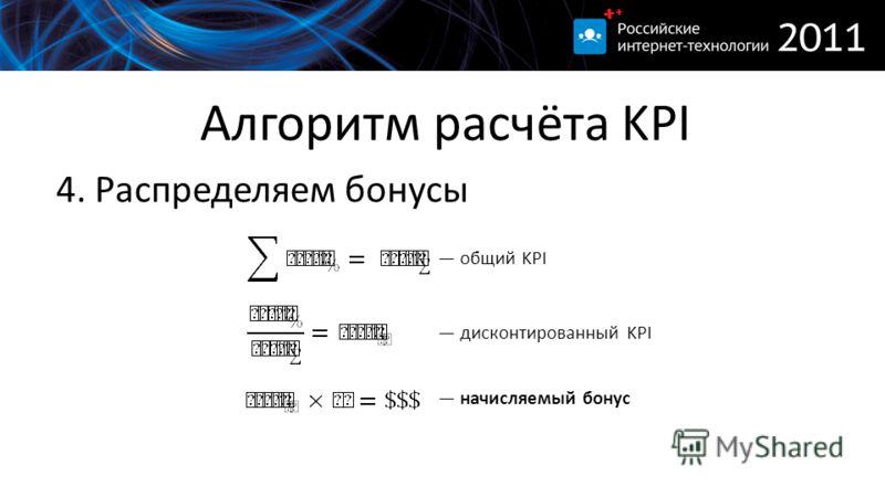 Алгоритм расчёта KPI 4. Распределяем бонусы общий KPI дисконтированный KPI начисляемый бонус