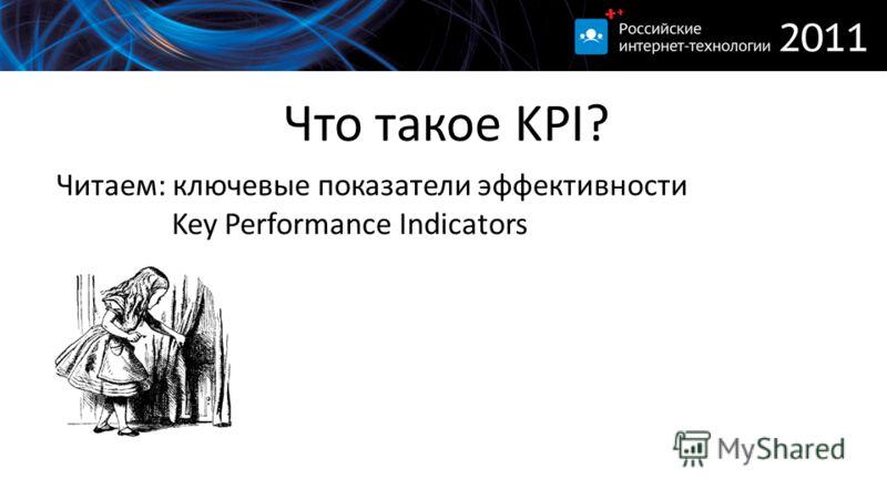 Что такое KPI? Читаем: ключевые показатели эффективности Key Performance Indicators