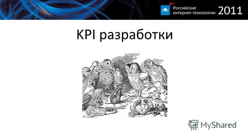 KPI разработки