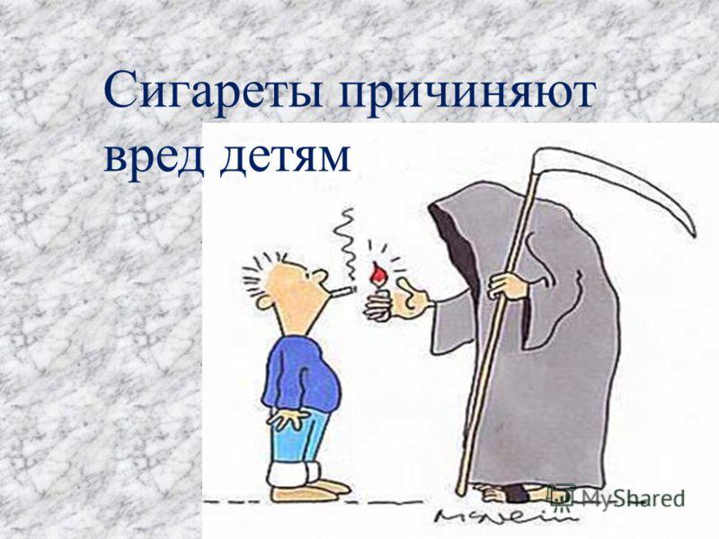Сигареты причиняют вред детям
