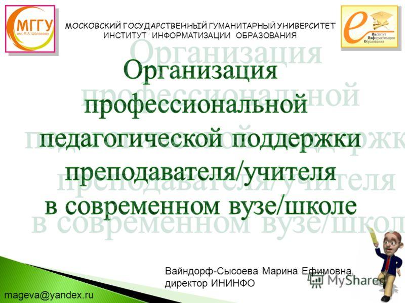 mageva@yandex.ru Вайндорф-Сысоева Марина Ефимовна, директор ИНИНФО МОСКОВСКИЙ ГОСУДАРСТВЕННЫЙ ГУМАНИТАРНЫЙ УНИВЕРСИТЕТ ИНСТИТУТ ИНФОРМАТИЗАЦИИ ОБРАЗОВАНИЯ