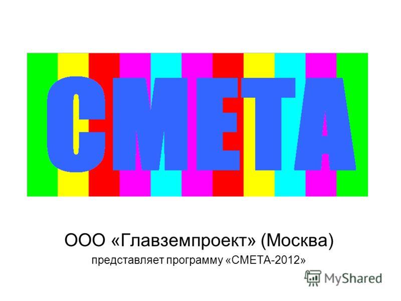 ООО «Главземпроект» (Москва) представляет программу «СМЕТА-2012»