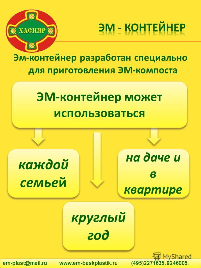em-plast@mail.ru www.em-baskplastik.ru (495)2271635, 9246005. Эм-контейнер разработан специально для приготовления ЭМ-компоста ЭМ-контейнер может использоваться каждой семьей круглый год на даче и в квартире