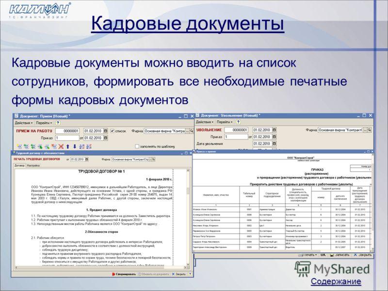 Кадровые документы Кадровые документы можно вводить на список сотрудников, формировать все необходимые печатные формы кадровых документов Содержание