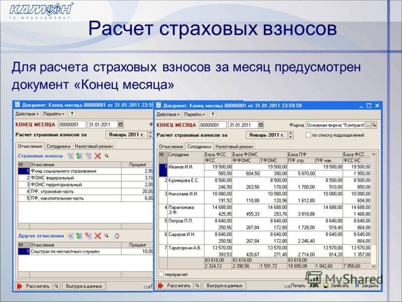 Расчет страховых взносов Для расчета страховых взносов за месяц предусмотрен документ «Конец месяца»
