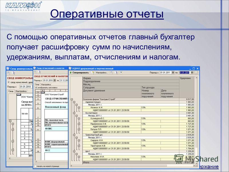 Оперативные отчеты С помощью оперативных отчетов главный бухгалтер получает расшифровку сумм по начислениям, удержаниям, выплатам, отчислениям и налогам. Содержание