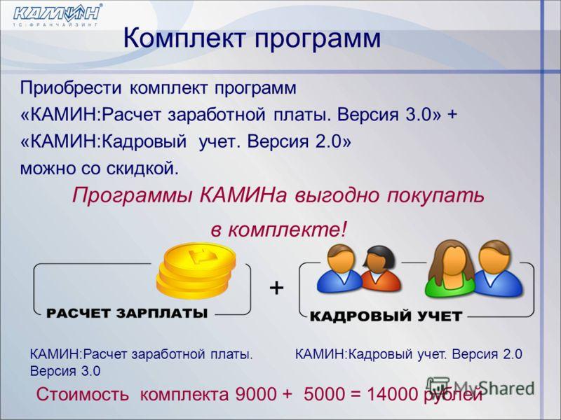 Комплект программ Приобрести комплект программ «КАМИН:Расчет заработной платы. Версия 3.0» + «КАМИН:Кадровый учет. Версия 2.0» можно со скидкой. Программы КАМИНа выгодно покупать в комплекте! КАМИН:Расчет заработной платы. Версия 3.0 КАМИН:Кадровый у