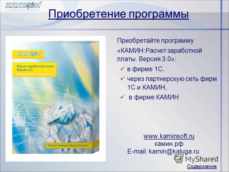 Приобретение программы Приобретайте программу «КАМИН:Расчет заработной платы. Версия 3.0»: в фирме 1С, через партнерскую сеть фирм 1С и КАМИН, в фирме КАМИН www.kaminsoft.ru камин.рф E-mail: kamin@kaluga.ru Содержание