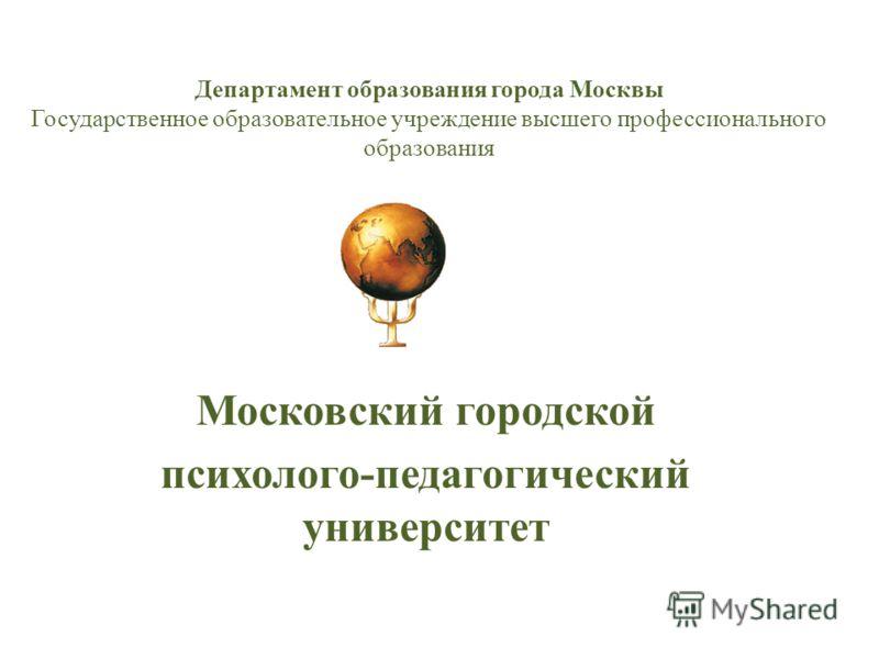 Департамент образования города Москвы Государственное образовательное учреждение высшего профессионального образования Московский городской психолого-педагогический университет